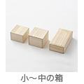 7 小~中の箱色々